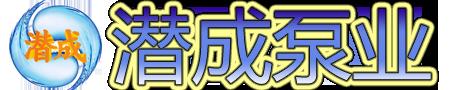 潜水电机-潜水电泵-高压潜水电机-天津潜成泵业-QJR热水泵安装现场