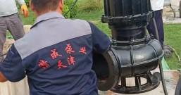 WQ潜水排污泵天津小站工业园区安装进行时