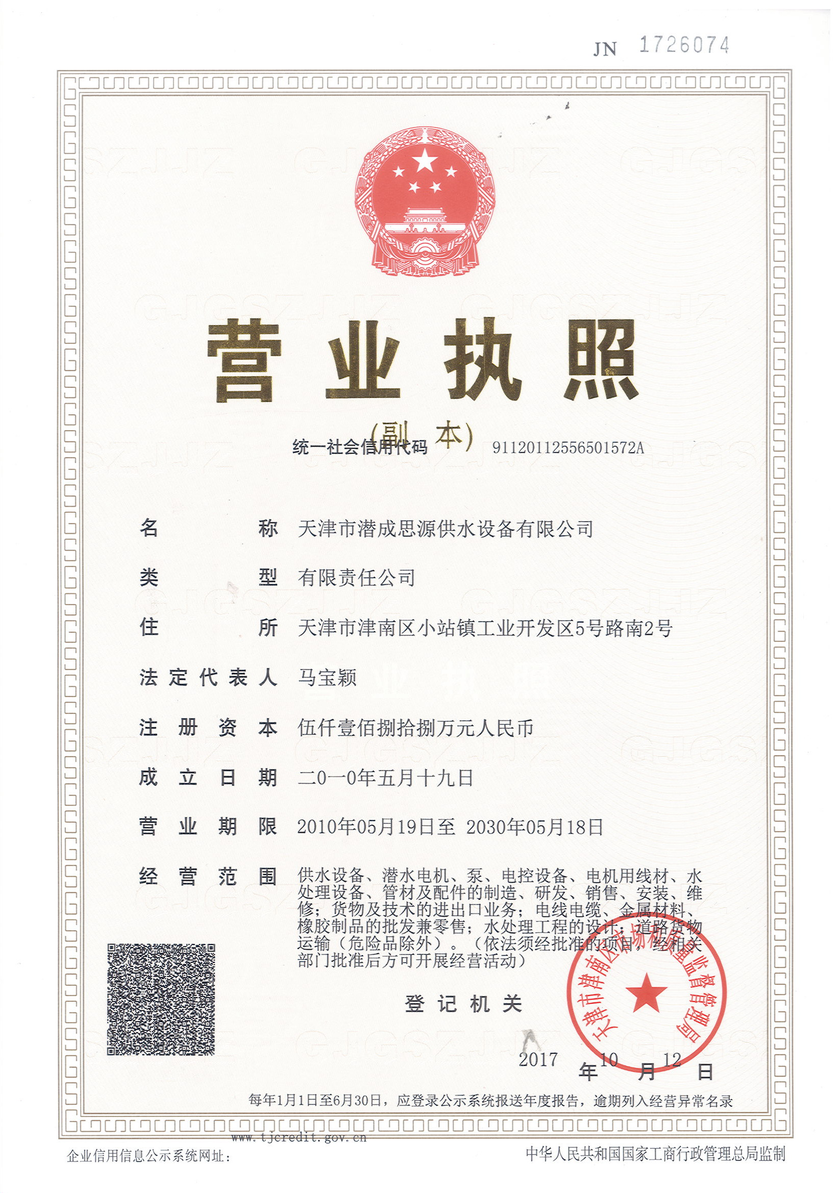 资质荣誉第1张-潜水电机-潜水电泵-高压潜水电机-天津潜成泵业