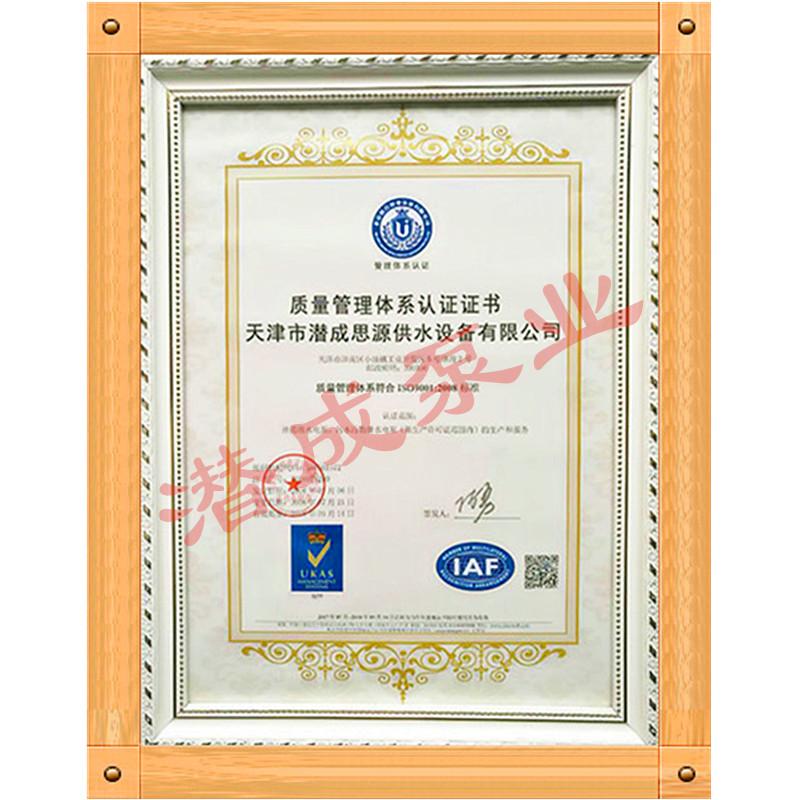 资质荣誉第6张-潜水电机-潜水电泵-高压潜水电机-天津潜成泵业