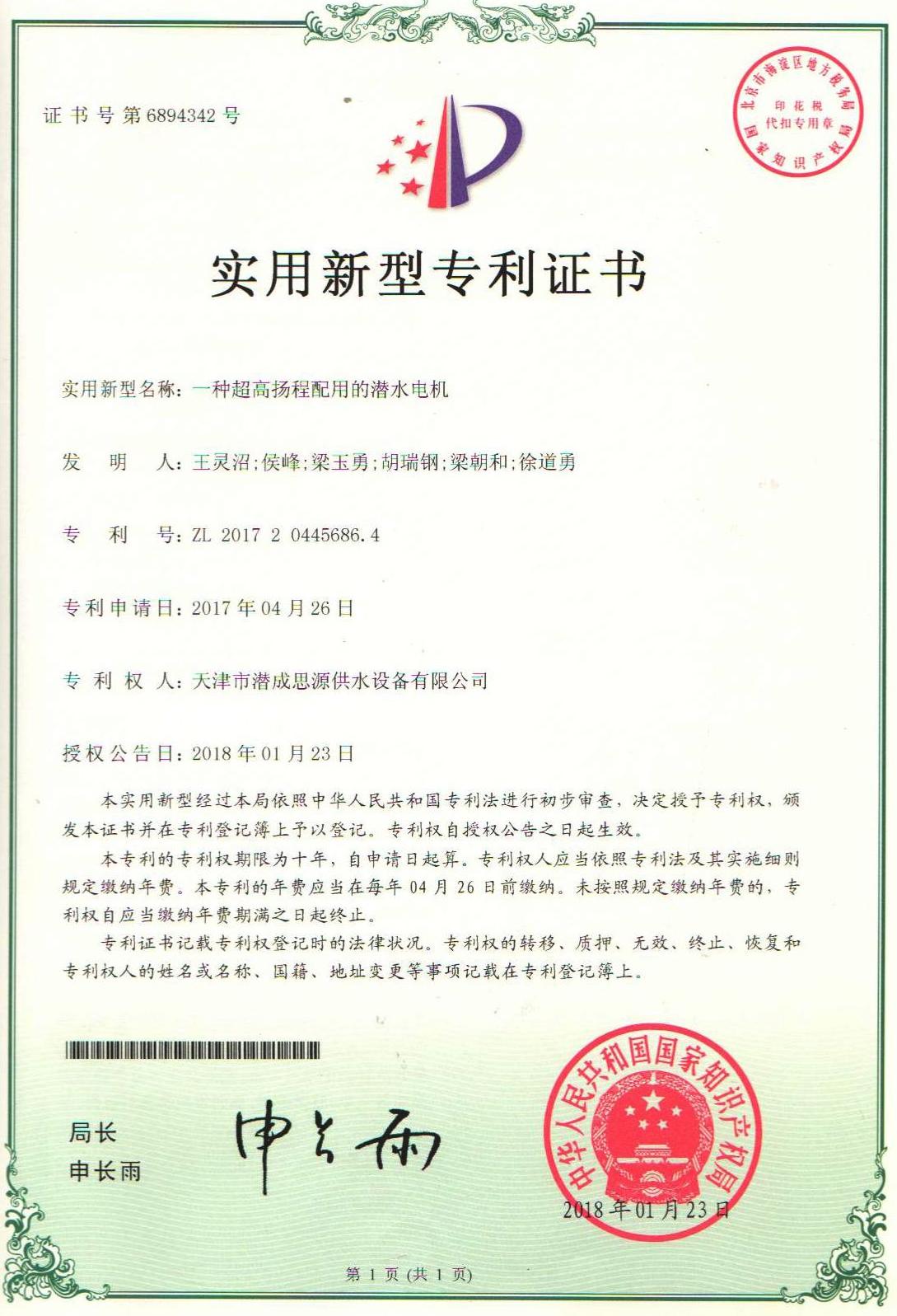资质荣誉第9张-潜水电机-潜水电泵-高压潜水电机-天津潜成泵业